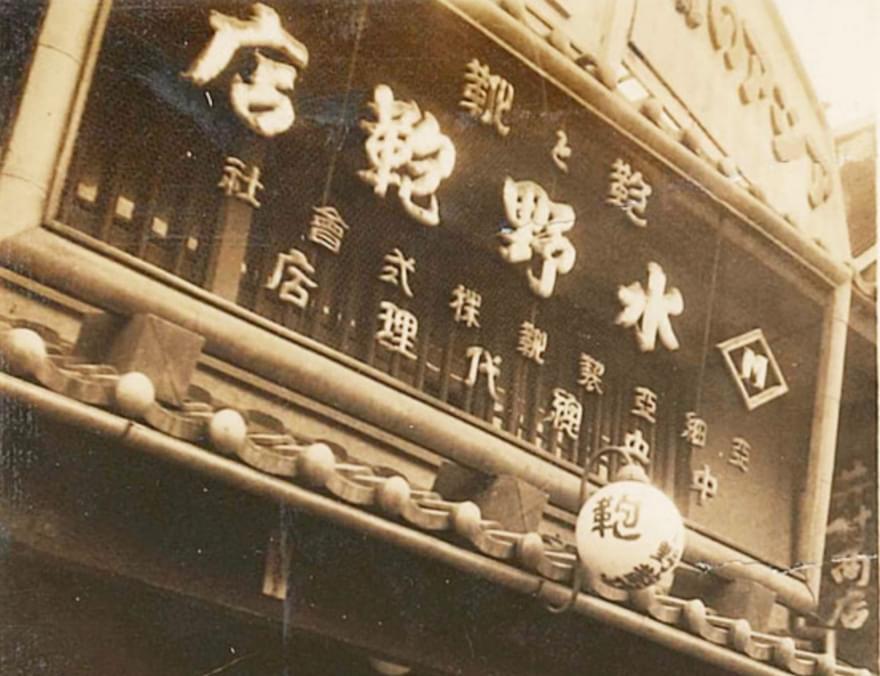 明治時代の水野鞄店の看板
