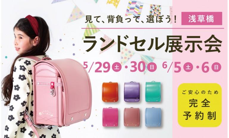 水野鞄店ランドセル展示会 東京(完全予約制)