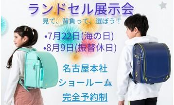 水野鞄店ランドセル展示会 名古屋(完全予約制)