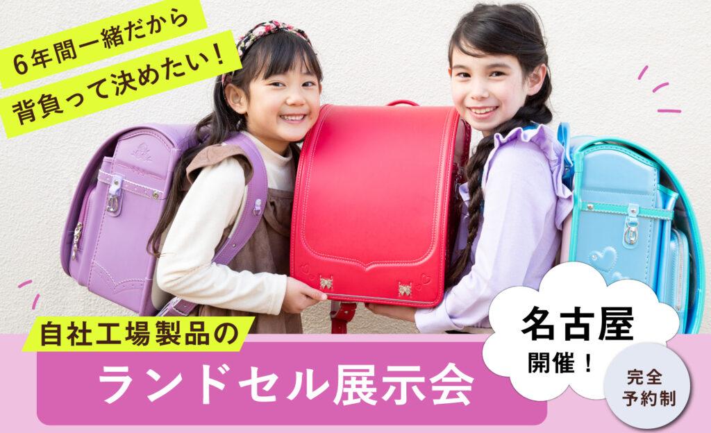 水野鞄店ランドセル展示会 名古屋(完全予約制※お電話にてご予約をお願いいたします。)