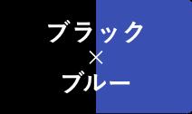 ブラック × ブルー