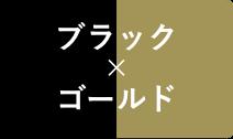 ブラック × ゴールド